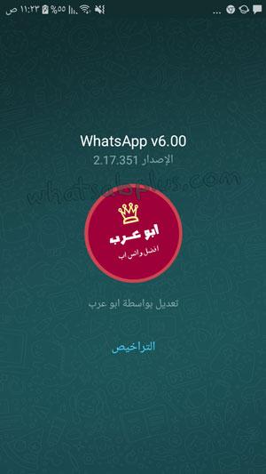 واتس اب بلس ابو عرب اخر اصدار
