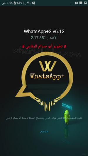 واتس اب بلس ابو صدام الرفاعي ضد الحظر Whatsapp plus abo2sadam