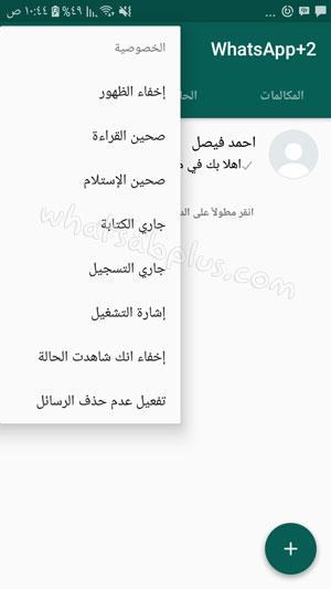 تحكم بالخصوصية بالكامل بعد تحميل واتس اب بلس ابو صدام الرفاعي برابط مباشر