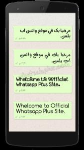 واتس اب بلس للاندرويد Whatsapp Plus يدعم تغيير نوع الخط