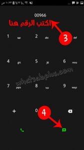 اكتب الرقم وابدأ المحادثة مع رقم غير مسجل في جهات الاتصال في واتس اب بلس