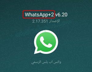 معرفة رقم النسخة لبدء طريقة تحديث واتس اب بلس WhatsApp Plus Update