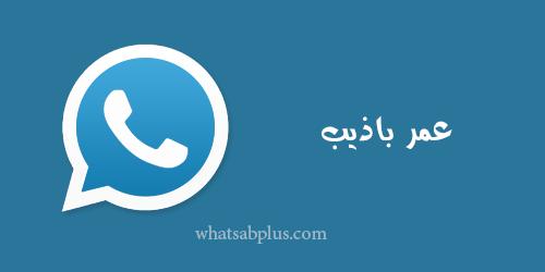 واتس اب عمر باذيب اخر اصدار 2018 الاحمر الوردي العنابي اخر اصدار OBWhatsapp