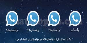 واتس اب الازرق 4 نسخ ابو عرب