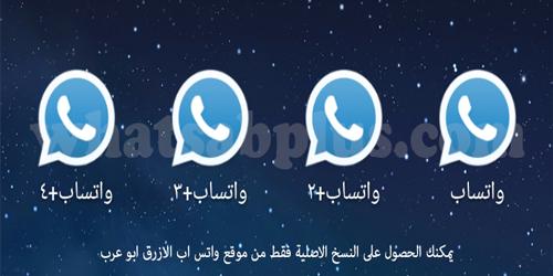 تحميل واتس اب بلس WhatsApp Plus الازرق 6.90 اخر اصدار 2018 apk