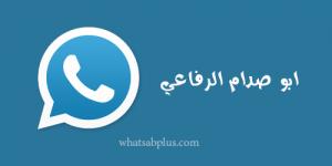 واتساب بلس ابو صدام الرفاعي