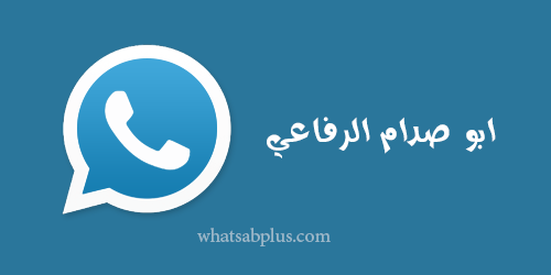 واتس اب بلس ابو صدام الرفاعي اخر تحديث Whatsapp+ abo sadam