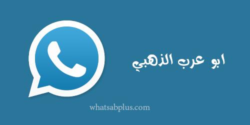 واتس اب بلس ابو عرب الذهبي الازرق الاحمر Whatsapp Plus اخر اصدار 2019