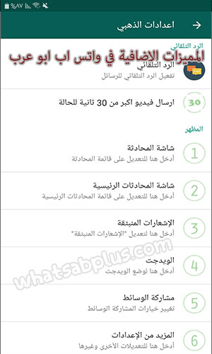 إضافات واتس اب بلس ابو عرب وما يميزه عن الواتساب الاصلي