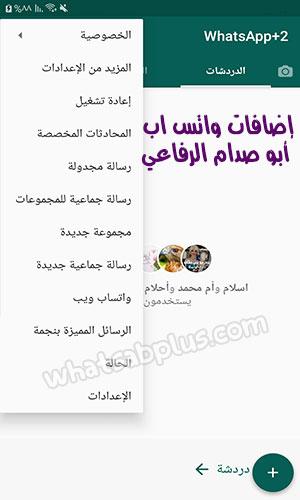 المميزات الاضافية بعد تحميل واتس اب بلس ابو صدام ضد الحظر 2019 الجديد