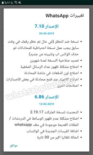 واتس اب بلس ابو عرب اخر اصدار 2019