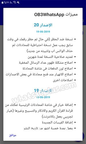 واتس اب بلس عمر باذيب اخر اصدار ضد الحظر واتساب العنابي الوردي الازرق