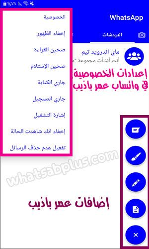 إضافات واتس اب عمر العنابي الوردي الازرق مع امكانية تغيير الثيم