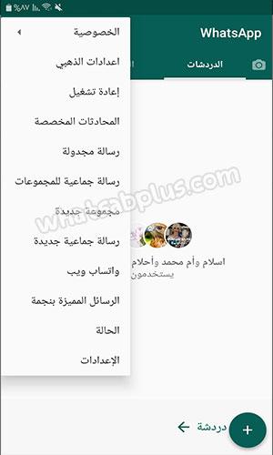 ما يميز واتساب بلس الذهبي أبو عرب عن الواتساب الاصلي