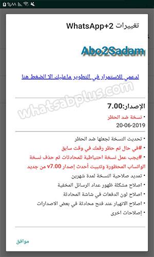 واتساب بلس ابو صدام نسخة ضد الحظر 2019 الجديد